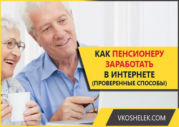 Превью к публикации о способах заработка для пенсионера