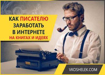 Способы заработка для писателя