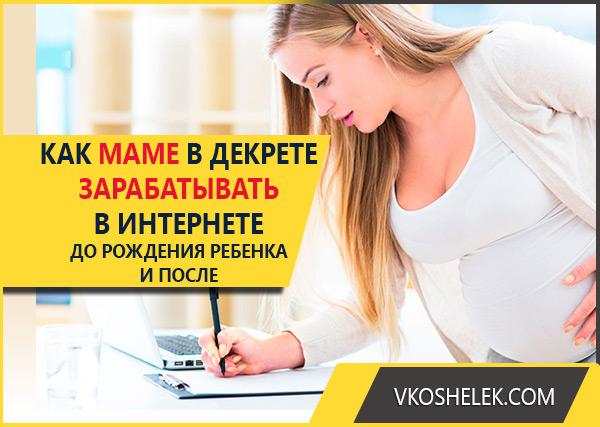 Превью к публикации о заработке для Мамы в декрете