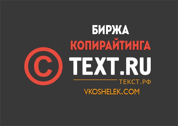 Превью к публикации о заработке на Text.ru