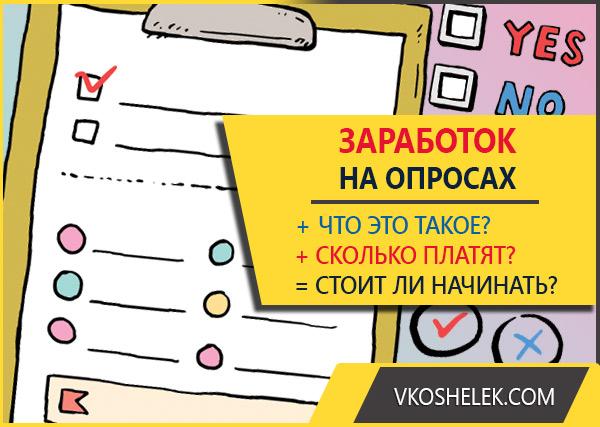 Превью к публикации о заработке на платных опросах