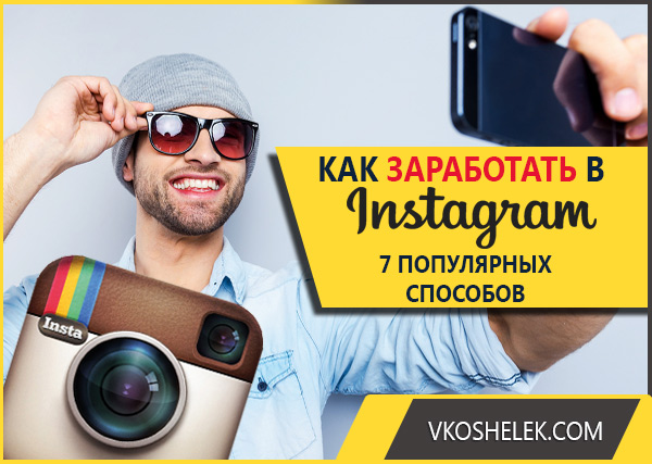Превью к публикации о заработке в Instagram