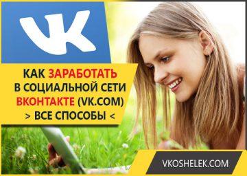 Заработок во Вконтакте