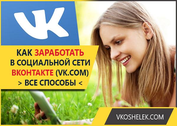 Превью к публикации о заработке в Вконтакте