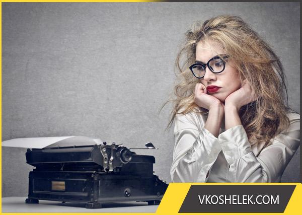 Задумчивая писательница