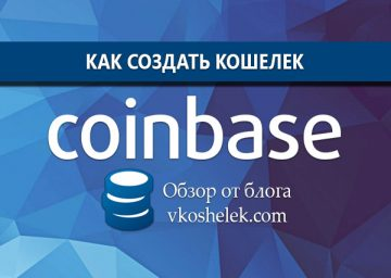 Обзор Coinbase