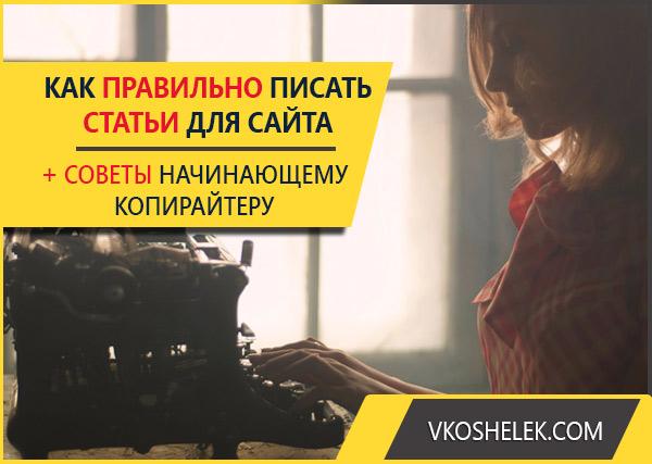 Превью к публикации о советах копирайтеру