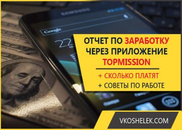 Отчет по TopMission
