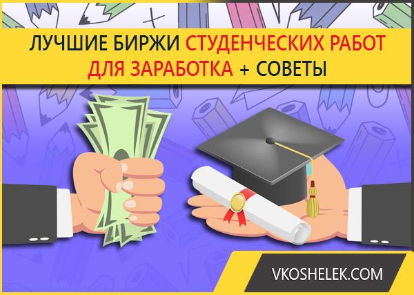 Топ биржи студенческих работ для заработка