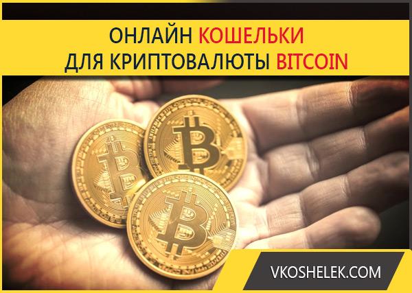 Монеты Биткойн в бумажнике