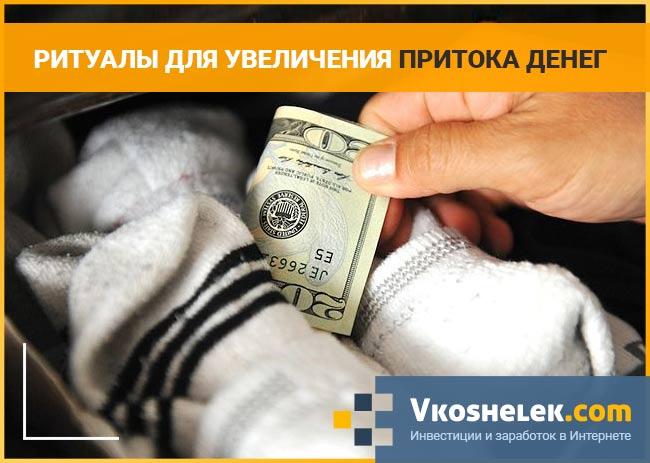 Приметы роста денежного достатке