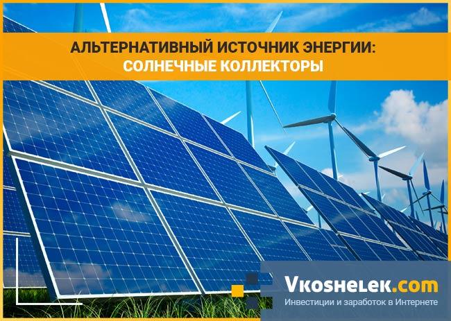 Солнечные коллекторы (батареи)