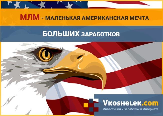 Американский МЛМ-бизнес