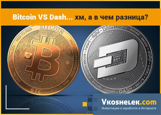 Bitcoin vs Dash