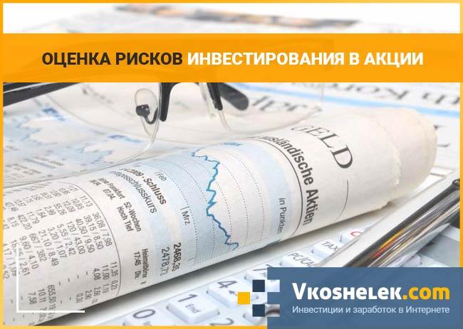 Инвестирование в акционерные бумаги