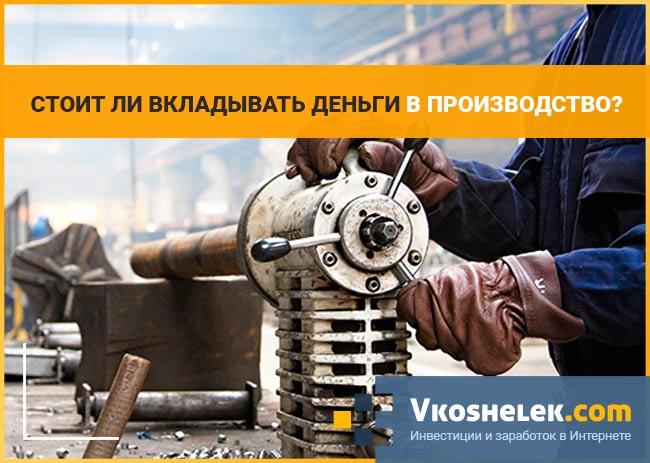 Развитое индустриальное производство