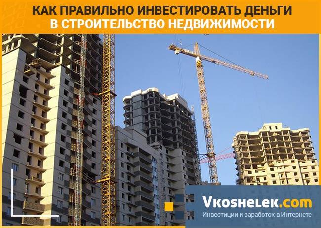 Вложение в строительство