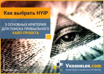 Как выбрать Hyip-проект