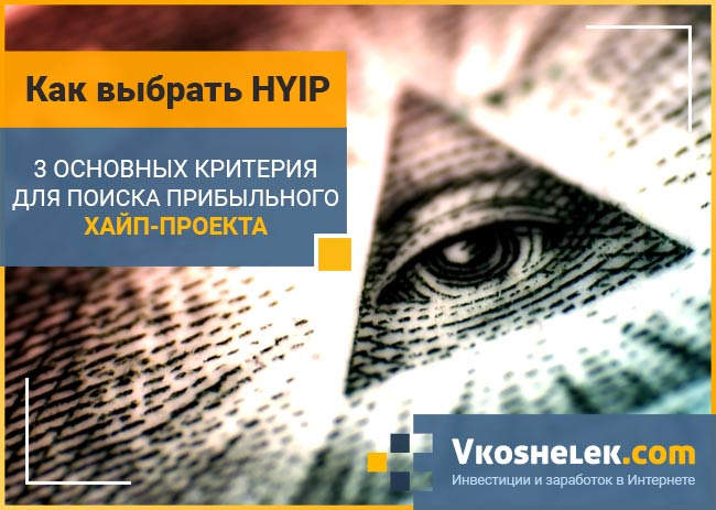 Hyip-проект