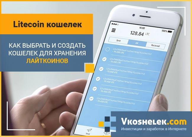 Мобильный кошелек LTC