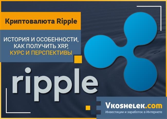 криптовалюта ripple создать уведомление добавить в портфель
