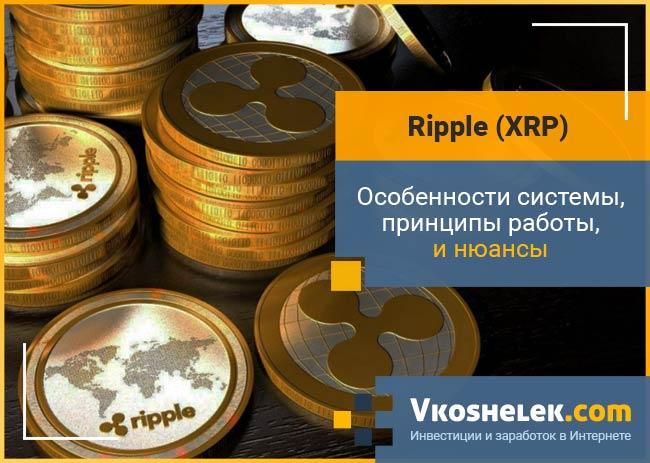 Монеты Рипл