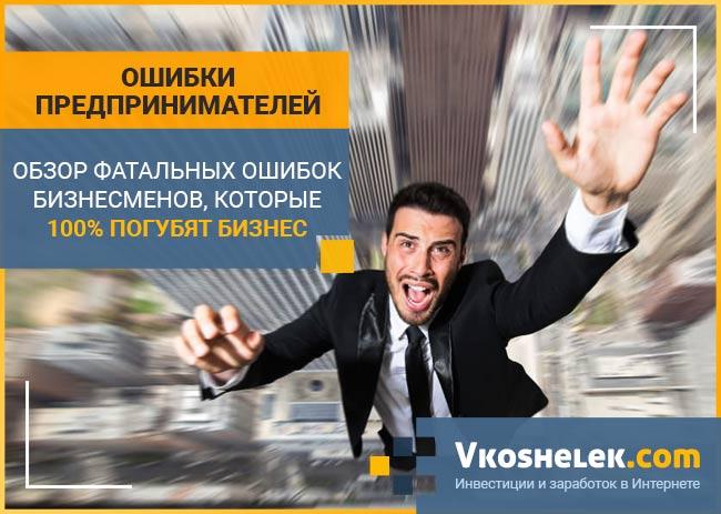заработок предпринимателям интернет