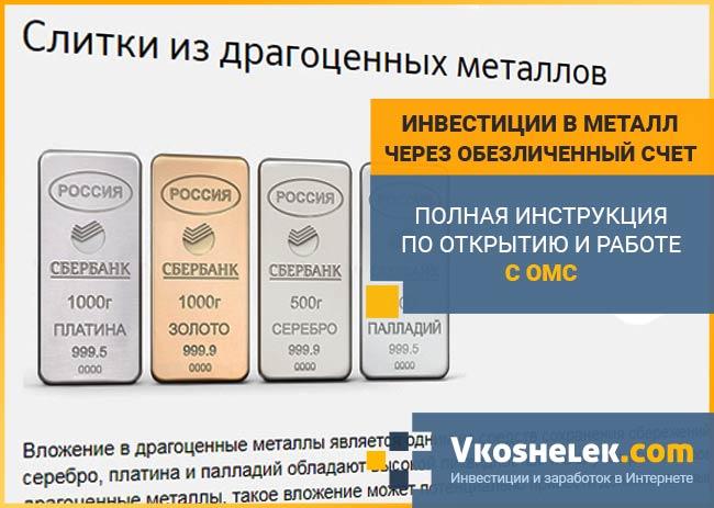 Пример предложения открытия металлического счета