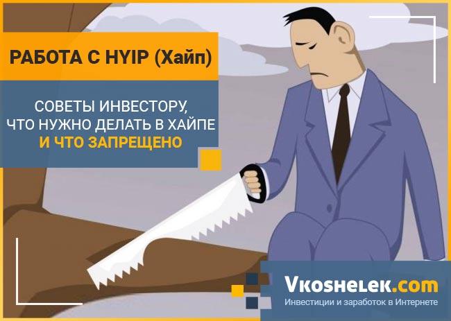 Заработок в HYIP