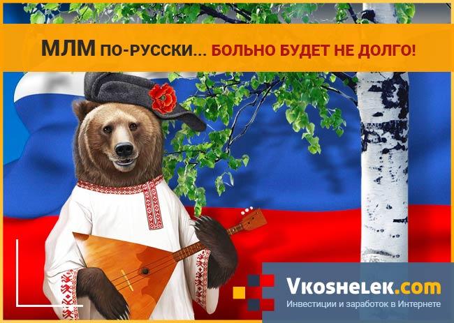 Русский MLM-бизнес