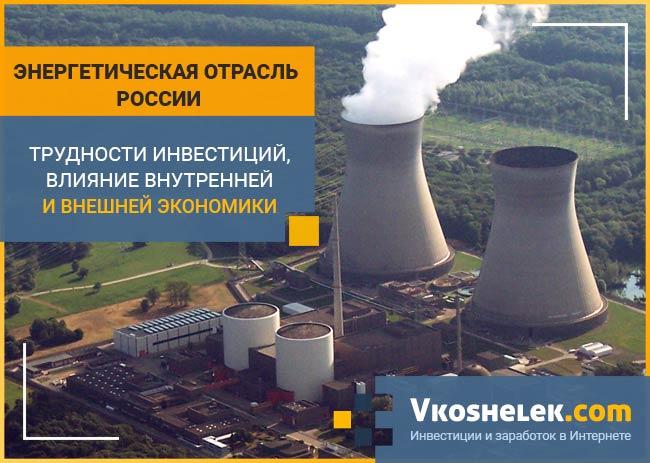 Российская отрасль энергоресурсов