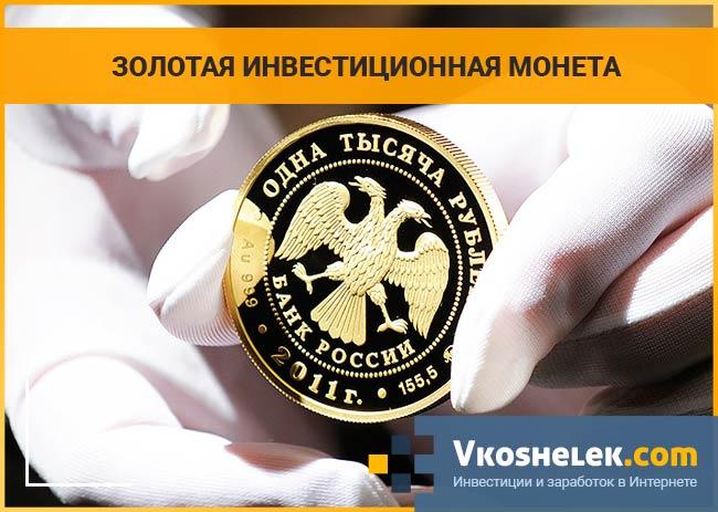 Тысяча рублей из золота