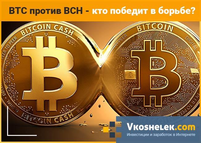 BTC vs BCH