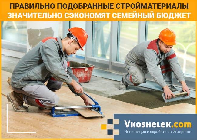 Экономный ремонт жилья