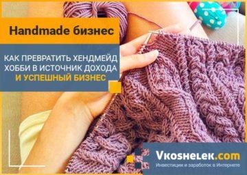 Handmade бизнес