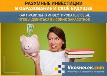 Инвестиции в образование
