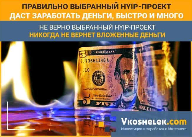 Хайп-проект и деньги
