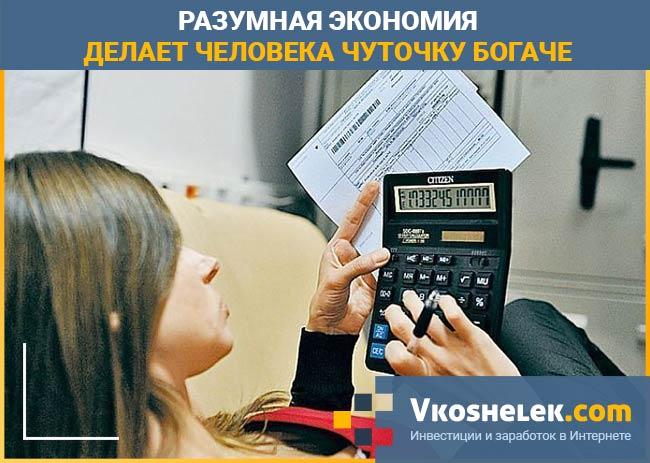 Экономия на платежках ЖКХ