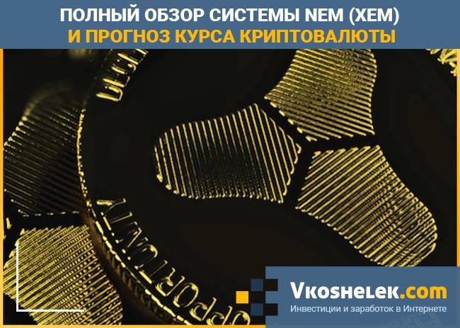 Криптовалюта XEM