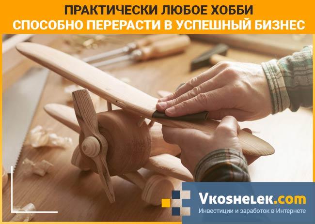 Плотник бизнесмен