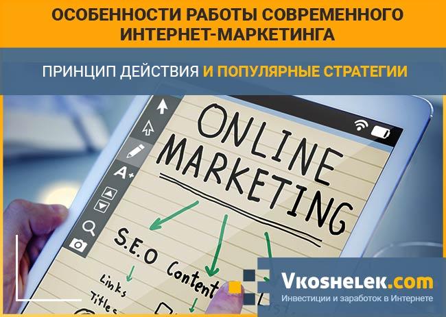 Веб-маркетинг