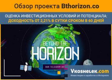 Bthorizon