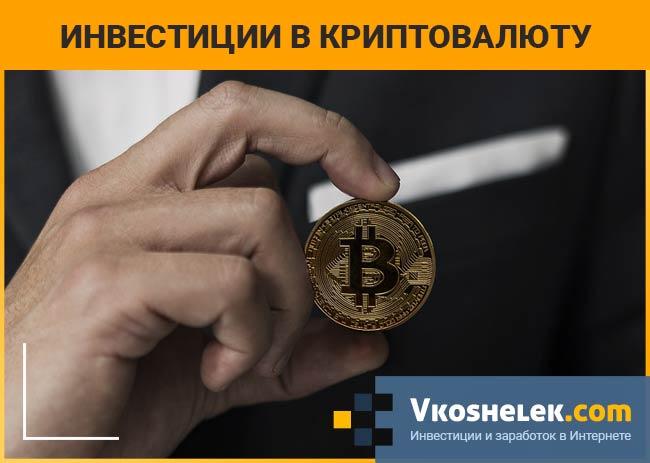 Денежные вложения в цифровую валюту