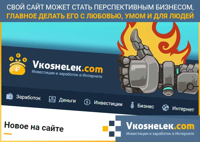 Пример сайта Vkoshelek