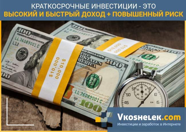 Деньги и секундомер