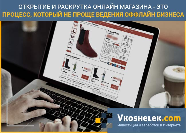 Пример онлайн магазина