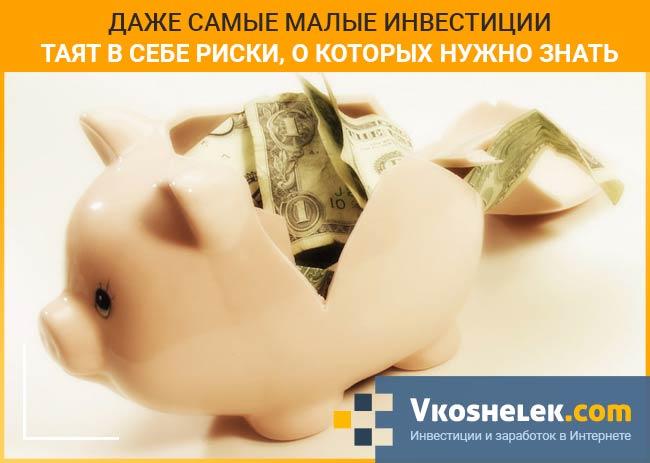 Депозит с деньгами