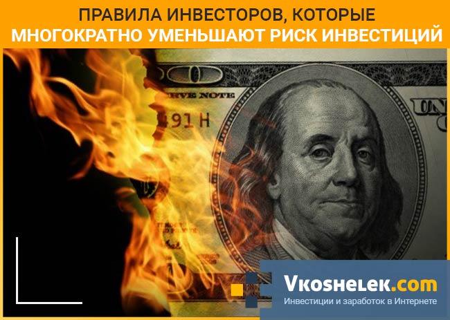 Опасность вложения денег