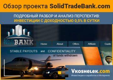 SolidTradeBank