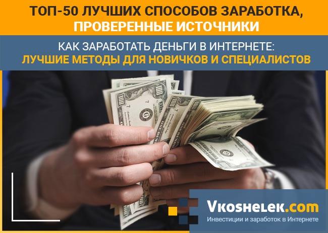 заработок в интернете иностранный проект